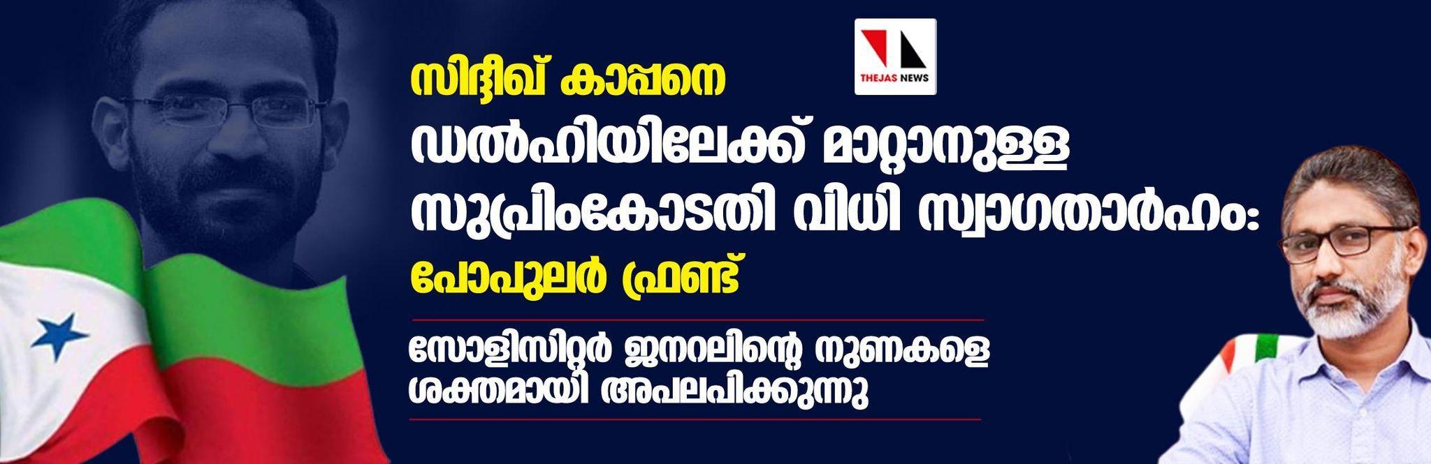 സിദ്ദീഖ് കാപ്പനെ ഡല്ഹിയിലേക്ക് മാറ്റാനുള്ള സുപ്രിംകോടതി വിധി സ്വാഗതാര്ഹം: പോപുലര് ഫ്രണ്ട്