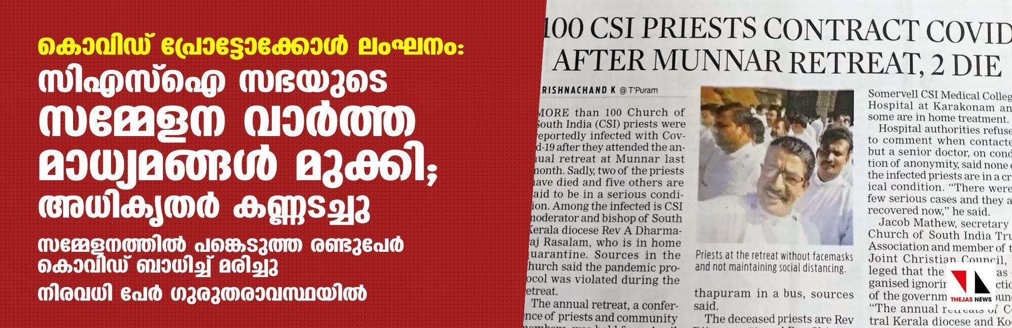 കൊവിഡ് പ്രോട്ടോക്കോള് ലംഘനം: സിഎസ്ഐ സഭയുടെ സമ്മേളന വാര്ത്ത മാധ്യമങ്ങള് മുക്കി; അധികൃതര് കണ്ണടച്ചു