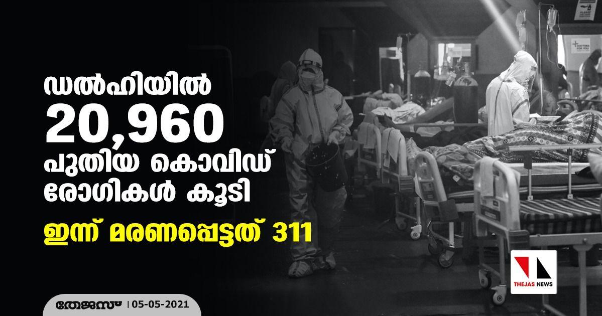 ഡൽഹിയിൽ 20,960 പുതിയ കൊവിഡ് രോഗികൾ കൂടി; ഇന്ന് മരണപ്പെട്ടത് 311 പേർ
