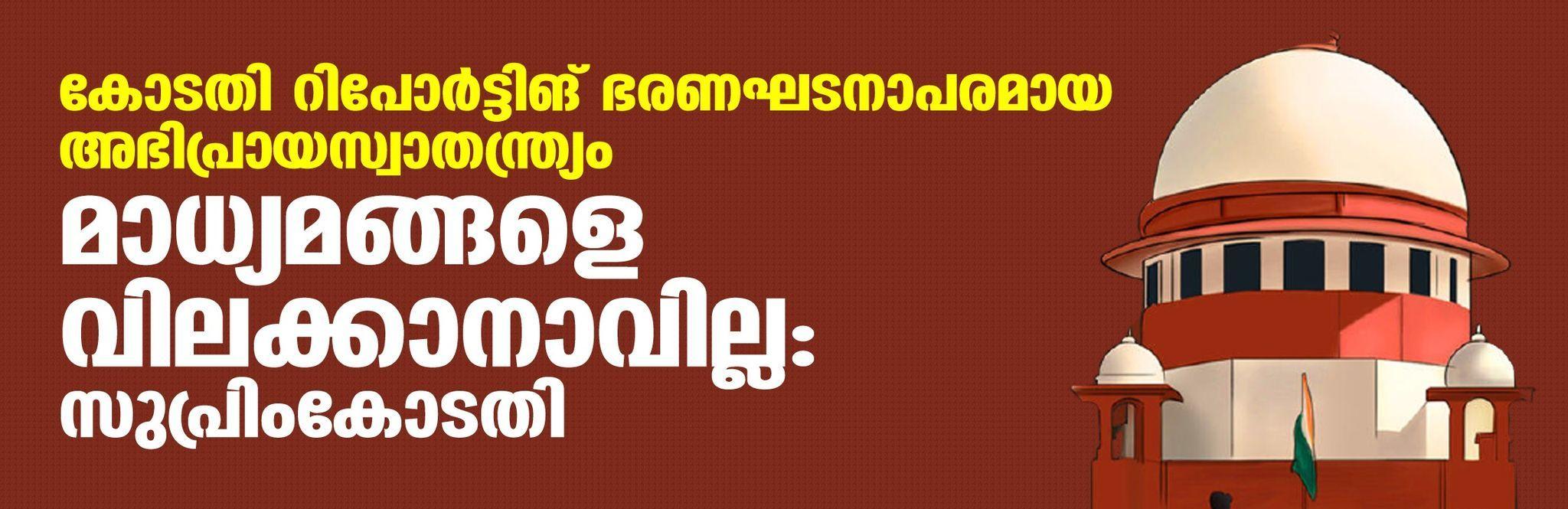 കോടതി റിപോര്ട്ടിങ് ഭരണഘടനാപരമായ അഭിപ്രായസ്വാതന്ത്ര്യം; മാധ്യമങ്ങളെ വിലക്കാനാവില്ല: സുപ്രിംകോടതി