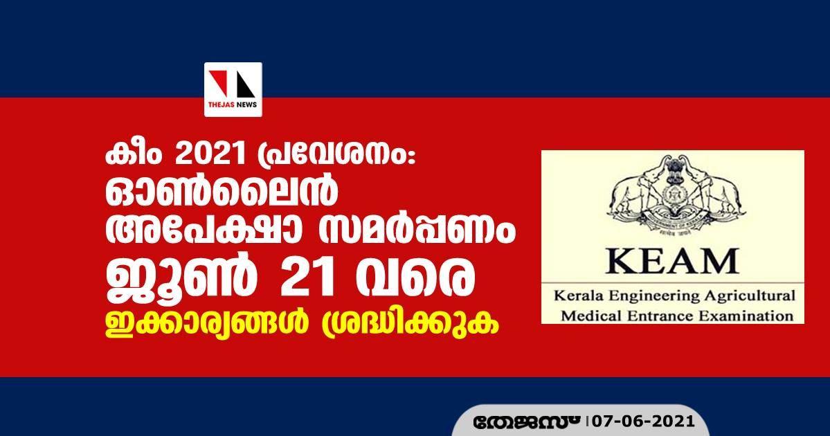 കീം 2021 പ്രവേശനം: ഓണ്ലൈന് അപേക്ഷാ സമര്പ്പണം ജൂണ് 21 വരെ; ഇക്കാര്യങ്ങള് ശ്രദ്ധിക്കുക