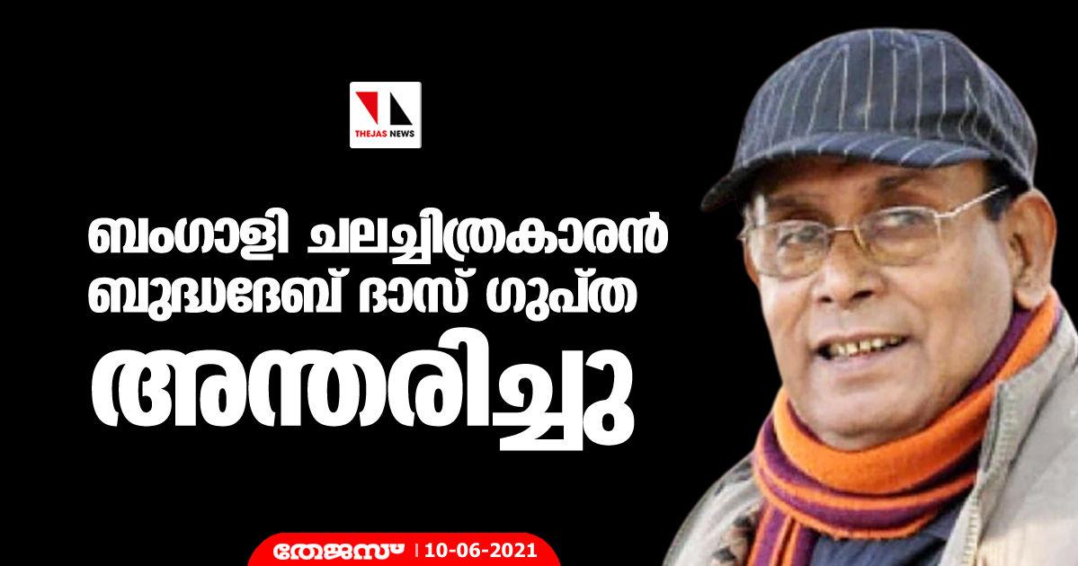 ബംഗാളി ചലച്ചിത്രകാരന് ബുദ്ധദേബ് ദാസ് ഗുപ്ത അന്തരിച്ചു