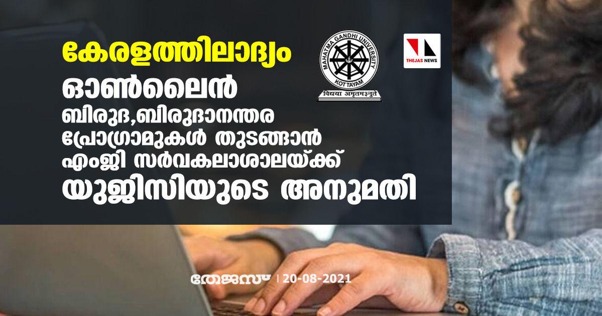 ഓണ്ലൈന് ബിരുദ, ബിരുദാനന്തര പ്രോഗ്രാമുകള് തുടങ്ങാന് എംജി സര്വകലാശാലയ്ക്ക് യുജിസിയുടെ അനുമതി