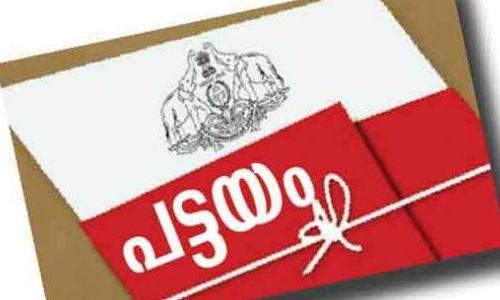 നൂറു ദിനപദ്ധതിയുടെ ഭാഗമായി സംസ്ഥാനതലത്തില് നല്കുന്നത് 13,534 പട്ടയങ്ങള്; ഉദ്ഘാടനം ചൊവ്വാഴ്ച മുഖ്യമന്ത്രി നിര്വഹിക്കും